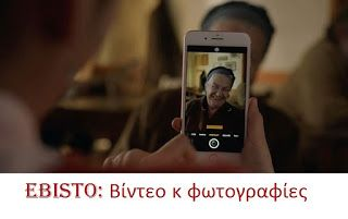 Ebisto: iPhone 7 Plus: Η Apple επέλεξε ένα ελληνικό χωριό ...