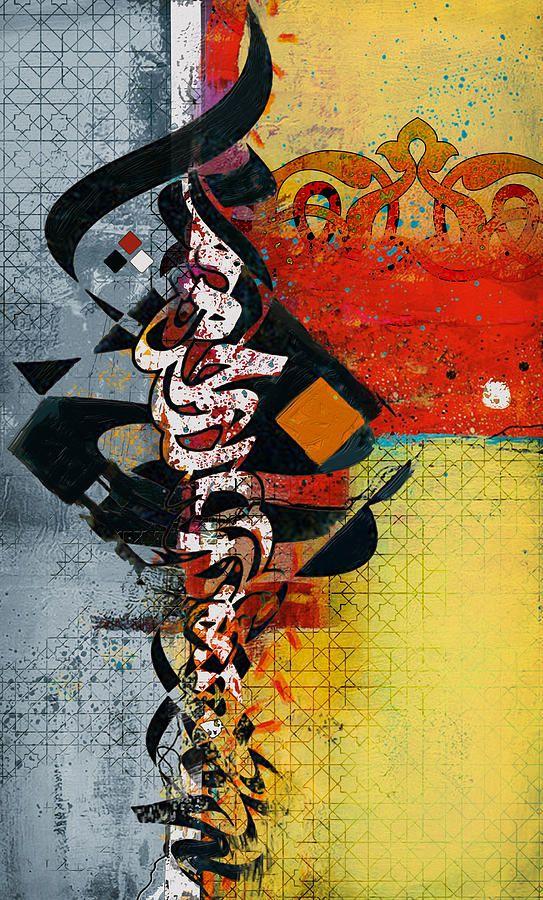Arabesque Painting