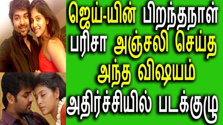 அஞ்சலி செய்த அந்த விஷயம் | Actress Anjali Hot interview | Tamil Cinema News | Latest Tamil NewsHot Actress Anjali Shocks actor Jai movie crew with surprise interview. Tamil Cinema News. Latest Tamil News. Mithra Creation. ... Check more at http://tamil.swengen.com/%e0%ae%85%e0%ae%9e%e0%af%8d%e0%ae%9a%e0%ae%b2%e0%ae%bf-%e0%ae%9a%e0%af%86%e0%ae%af%e0%af%8d%e0%ae%a4-%e0%ae%85%e0%ae%a8%e0%af%8d%e0%ae%a4-%e0%ae%b5%e0%ae%bf%e0%ae%b7%e0%ae%af%e0%ae%ae%e0%af%8d-actre/