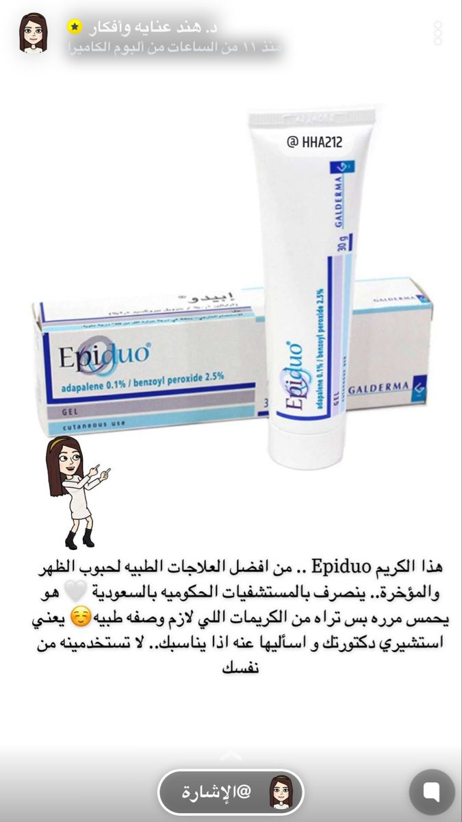 Pin By Malak Mmm On دكتوره هند Beauty Skin Care Routine Beauty Care Body Care