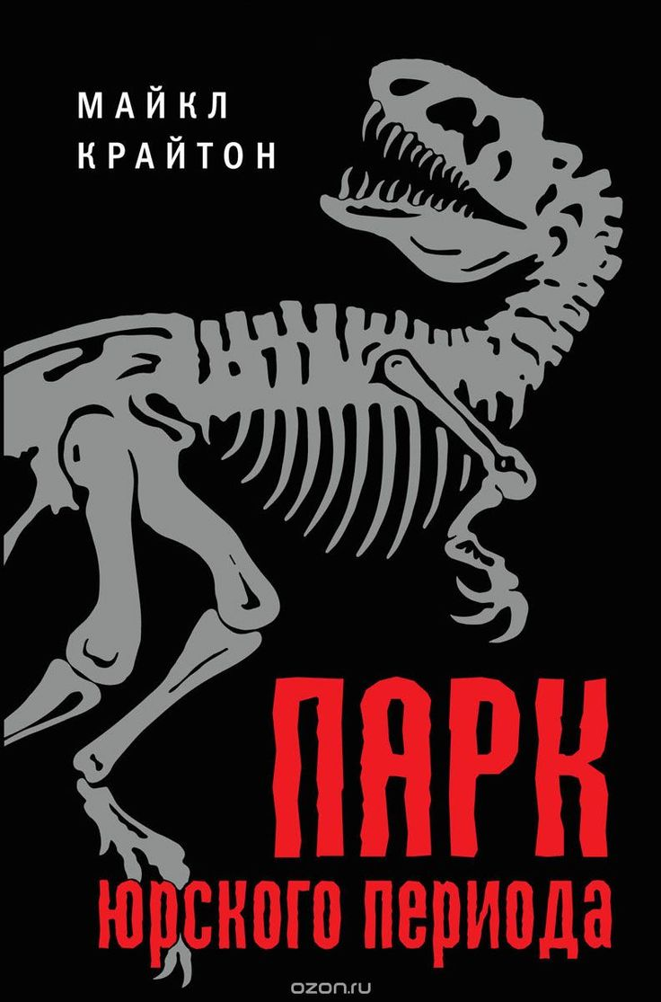 Парк юрского периода - Майкл Крайтон » Fantastic Library - Библиотека фантастической литературы