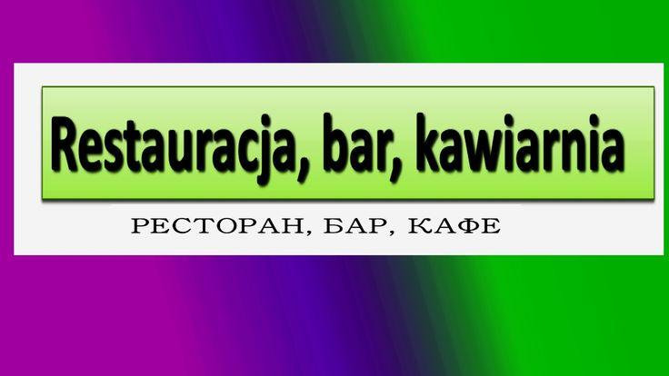 Польские фразы Ресторан, бар, кафе