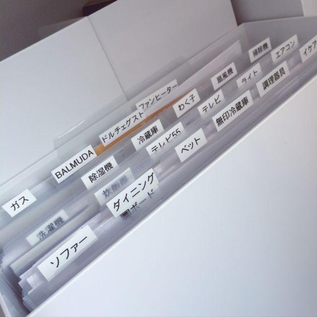 Yu59さんの、収納アイデア,取説収納,無印,収納,無印良品,ホワイト,整理整頓,取り扱い説明書,書類収納,無印ファイルボックス,リビングの棚の中,ピータッチ,クリアファイル,棚,のお部屋写真