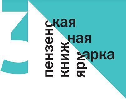 "Check out new work on my @Behance portfolio: ""Пензенская книжная ярмарка Penza Book Fair"" http://be.net/gallery/48545525/penzenskaja-knizhnaja-jarmarkaPenza-Book-Fair"
