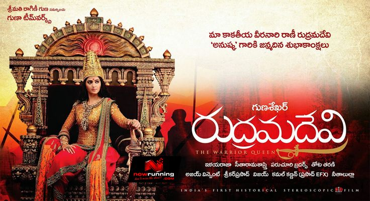 Rudrama Devi Movie wallpapers