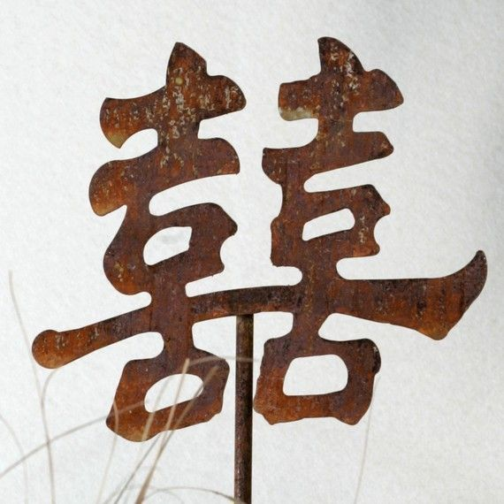 double happiness asian garden stake by redgrassdesigns on Etsy, $16.99