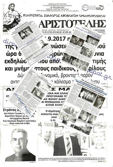 Δημιουργία - Επικοινωνία: Θεσσαλονίκη :Η εφημερίδα  του Πολιτιστικού Συλλόγο...