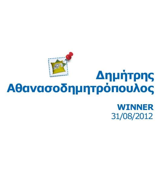 Ο νικητής της Παρασκευής 31/8.