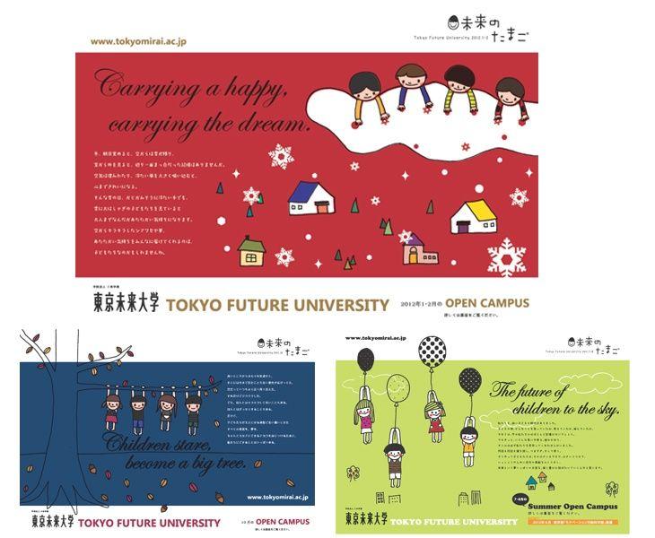 事例16|東京未来大学|学校・スクールの広報戦略からデザインまで、学校案内パンフレット・WEBサイト制作パートナー
