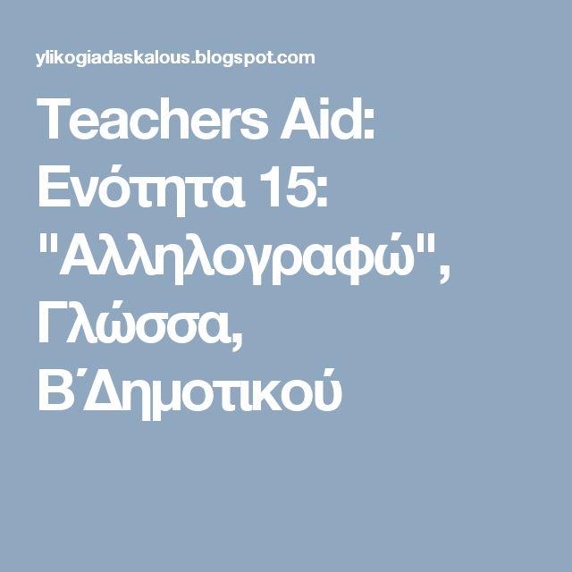 "Teachers Aid: Ενότητα 15: ""Αλληλογραφώ"", Γλώσσα, Β΄Δημοτικού"