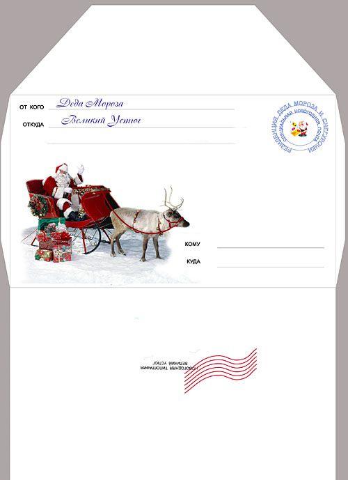 Красивый конверт от Деда Мороза