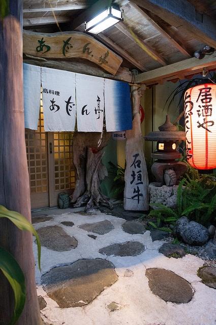 あだん亭 - Adantei- Japanese restaurant