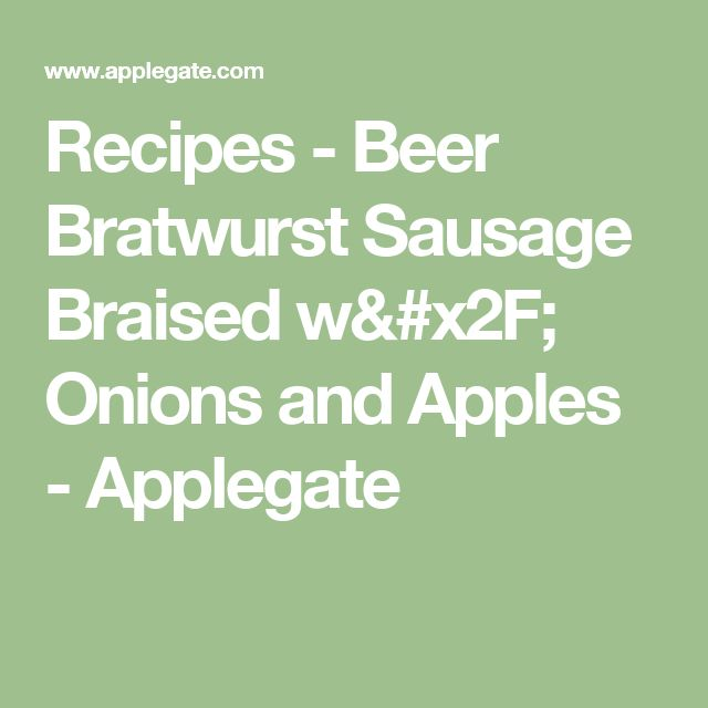 Recipes - Beer Bratwurst Sausage Braised w/ Onions and Apples  - Applegate
