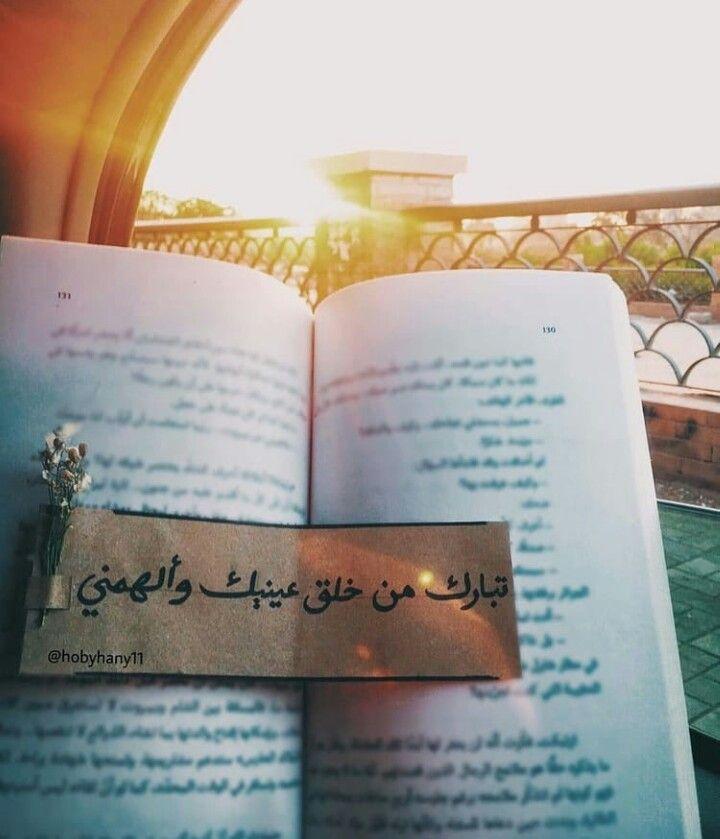 تبارك من خلق عينيك Quotations Messages Arabic Quotes