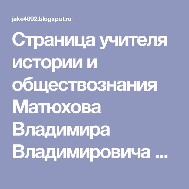 Страница учителя истории и обществознания Матюхова Владимира Владимировича =): Памятки для повторения по сферам общества.