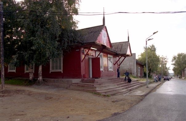 Старый Ханты- Мансийск - 58 фото. Фотографии Александра Дегтярёва.