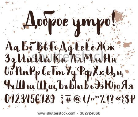 Brush written cyrillic alphabet with letters, numbers, special symbols. Title in Russian Good morning. Ink splash on white background.