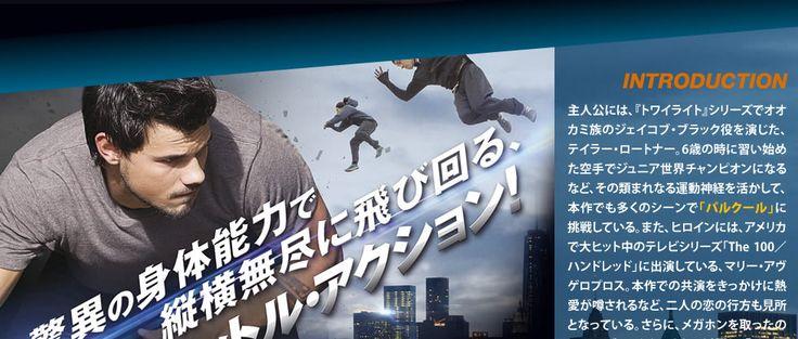 映画『アンリミテッド』公式サイト/『トワイライト』シリーズ、テイラー・ロートナー主演最新作!