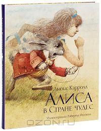 """Алиса в Cтране чудес Льюис Кэрролл - искренне люблю с детства и по сей день. Книга, которую я готова перечитывать снова и снова. Номер один в моем списке """"обязательной литературы""""."""