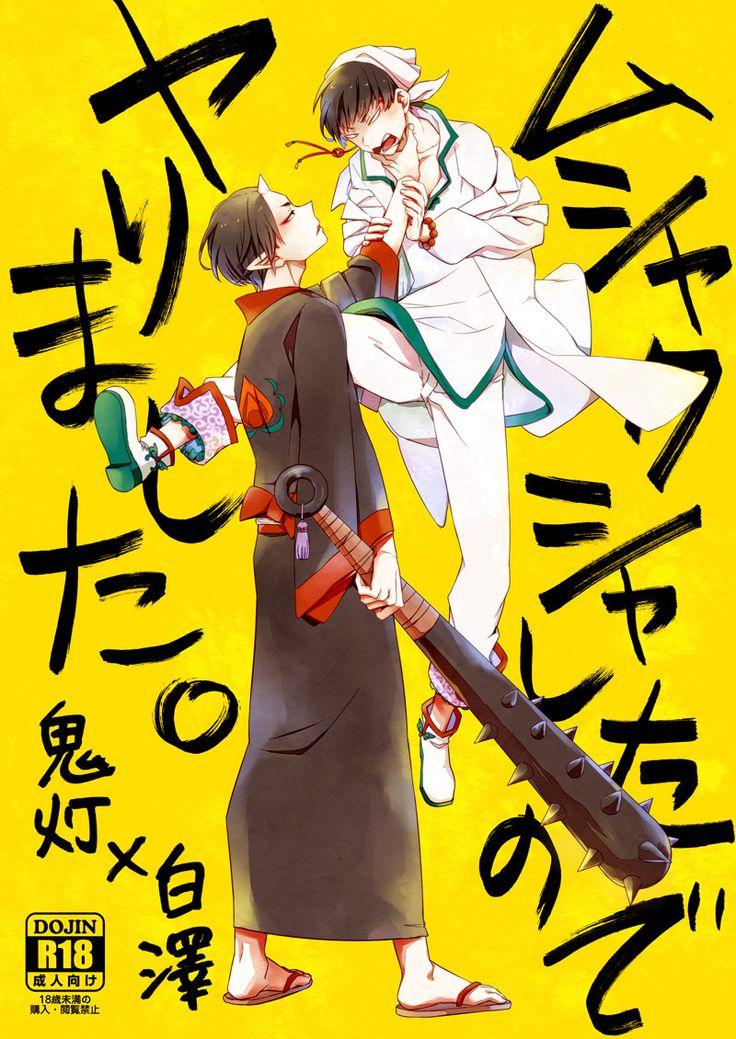 Hozuki no Reitetsu | Hoozuki no Reitetsu