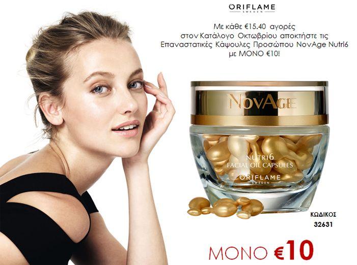 ΒΕΛΤΙΩΣΤΕ ΤΗΝ ΟΨΗ ΤΗΣ ΕΠΙΔΕΡΜΙΔΑΣ ΣΑΣ ΜΕ ΜΟΝΟ €10!   Oriflame Cosmetics