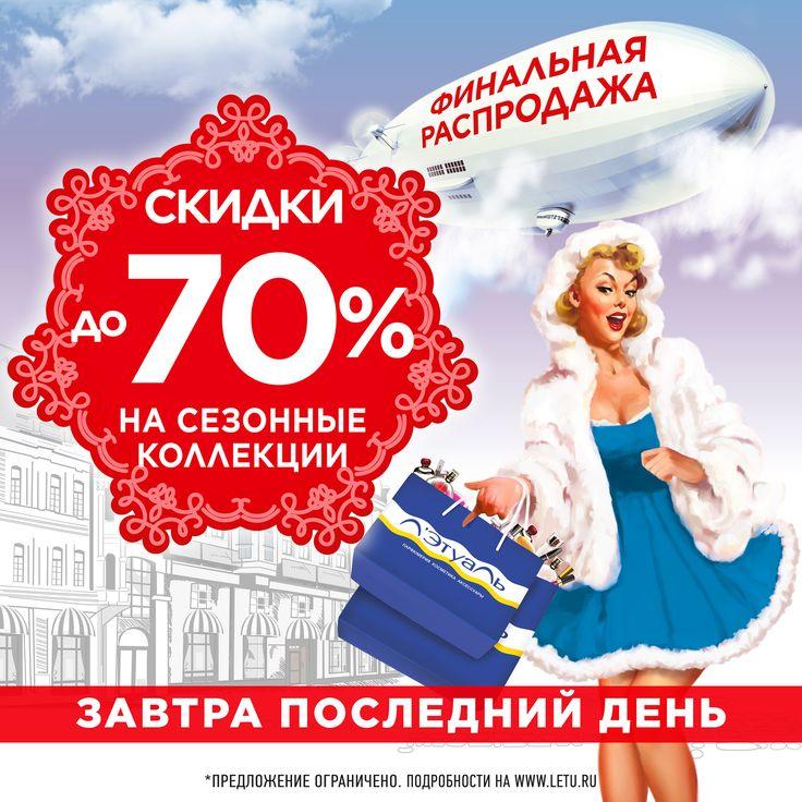 Приглашаем вас на Финальную распродажу сезонных коллекций в Л'Этуаль 🎉! Впереди праздники, а с ними и поводы делать подарки 🎁. Найдите всё самое лучшее для своих любимых по специальным ценам уже сейчас! Подробности на letu.ru. #акция #action #распродажа #sale #скидки