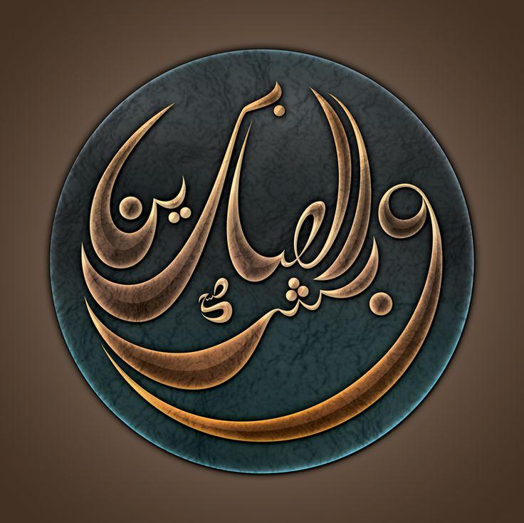 Wa Basher Al Saberin