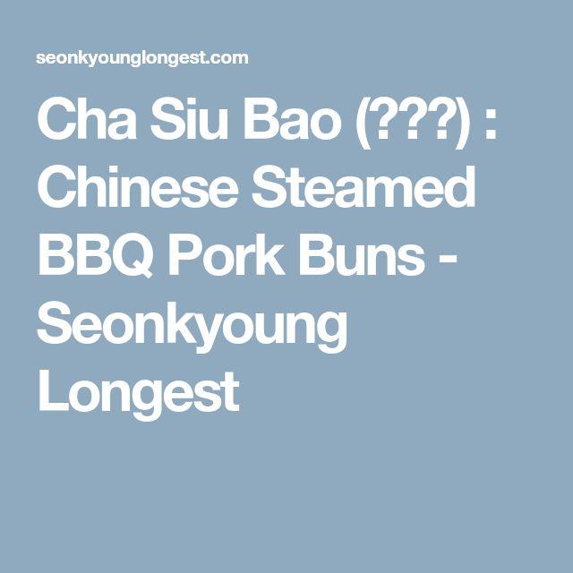 Cha Siu Bao (叉烧包) : Chinese Steamed BBQ Pork Buns - Seonkyoung Longest