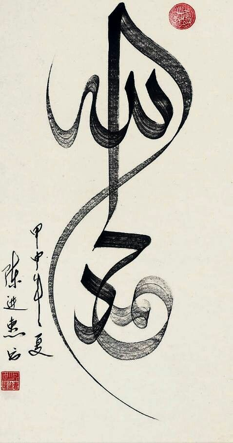 "Arabic calligraphy: ""Alhamdulillah"" "" ""All praise is due to Allah alone"""