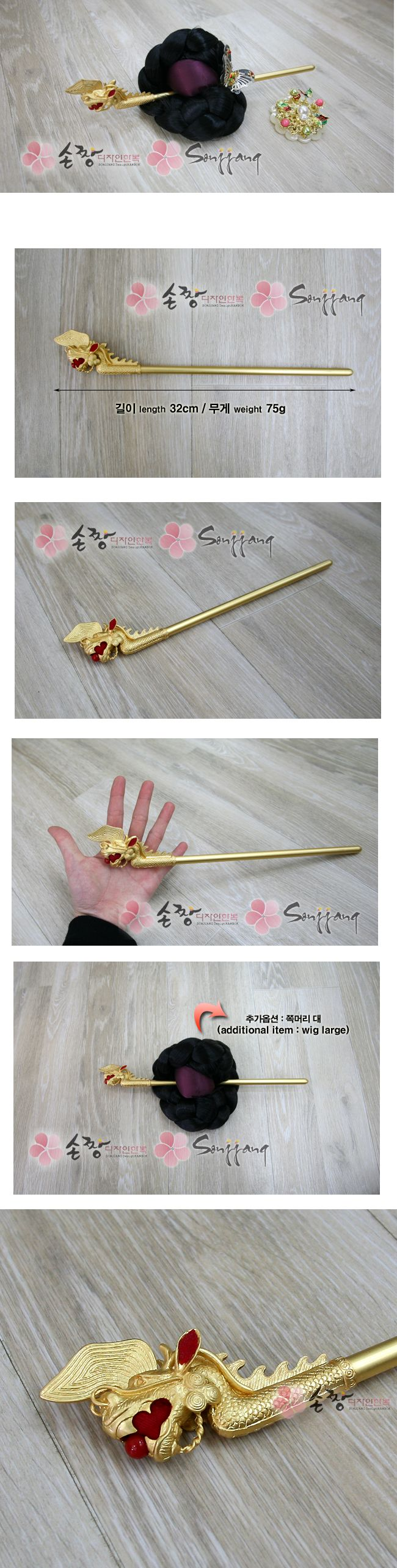 The Moon Embracing The Sun - hair stick(binyeo)