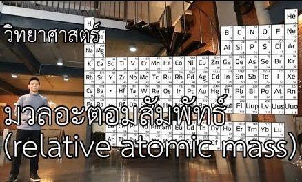วิชาเคมี : มวลอะตอมสัมพัทธ์ (relative atomic mass)