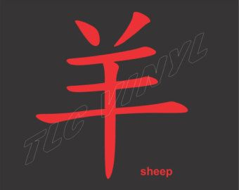 CHINESE NEW YEAR Chinese Zodiac Sheep / Goat window decal
