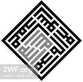 Al Shahada in Squared Kufi script