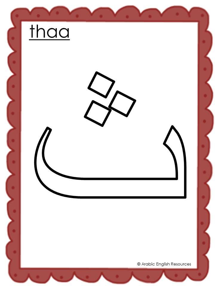 Arabic play dough letters full alphabet set,