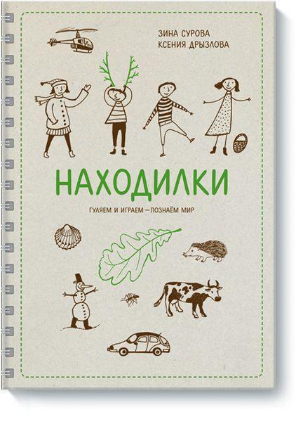 «Находилки» — это книга-игра, которая превратит обычную прогулку с ребенком в увлекательное приключение. Она познакомит его с окружающим миром, научит замечать интересное и необычное вокруг.