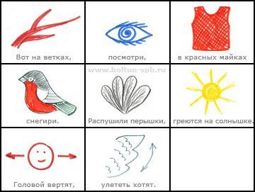 Стихи в картинках для дошкольников
