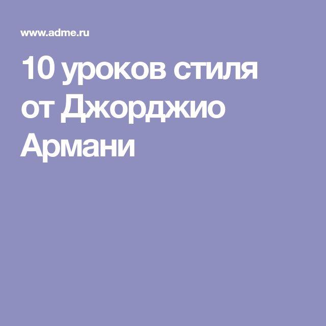 10уроков стиля отДжорджио Армани