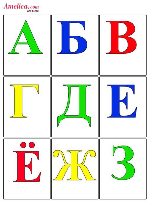 русский алфавит распечатать, буквы русского алфавита (с ...