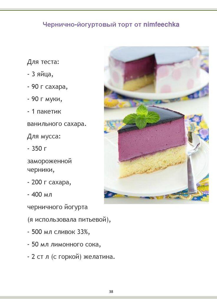 Gotovim vmeste2 67 issuu  cooking mousses desserts