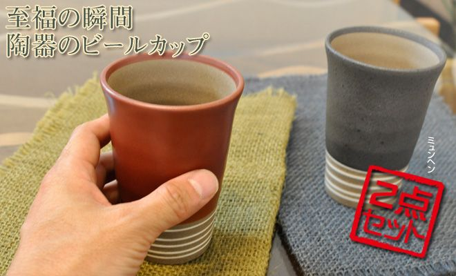 importshopaqua   Rakuten Global Market: Ceramic beer Cup Munich Beer Cup shochu Cup beer mug