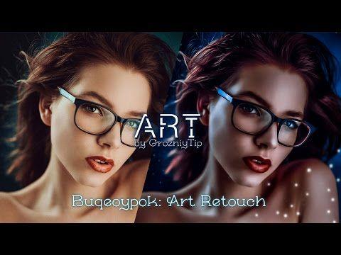 Видеоурок: Арт ретушь фото | Art Retouch (Photoshop, Camera Raw) - YouTube