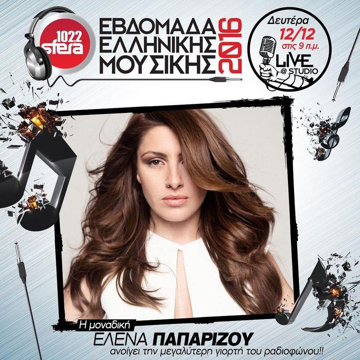 Εβδομάδα Ελληνικής Μουσικής 2016 στον sferaradio1022 - Ardan News