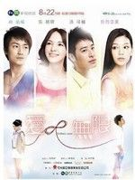 Endless Love (CTS) Taiwanese Drama Online