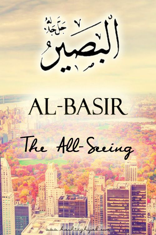 Al-Basir: The All-Seeing | © www.hashtaghijab.com
