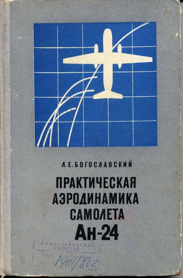 Antonov An-24 Aircraft Technical - ( Russian Language ) - Aircraft Reports - Aircraft Manuals - Aircraft Helicopter Engines Propellers Blueprints Publications