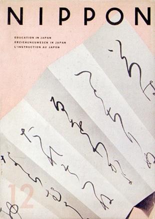 「NIPPON」12号 表紙構成 山名文夫 1937年7月