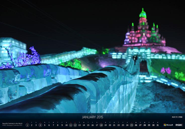 1 月の壁紙カレンダー☆ 2015 年は各国のさまざまな文化をご紹介する「世界の祭」シリーズ。第 1 回はハルビンの「氷まつり」です!  http://spr.ly/6019QCvR