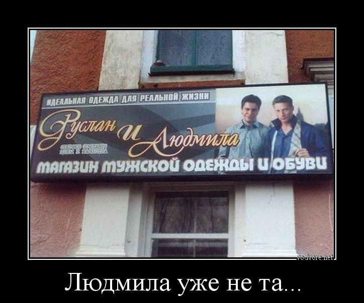 Руслан и Людмила...