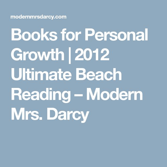 Books for Personal Growth | 2012 Ultimate Beach Reading – Modern Mrs. Darcy