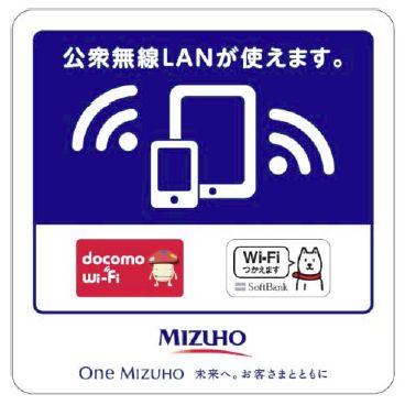 みずほ銀行wifi